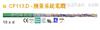 测量系统电缆