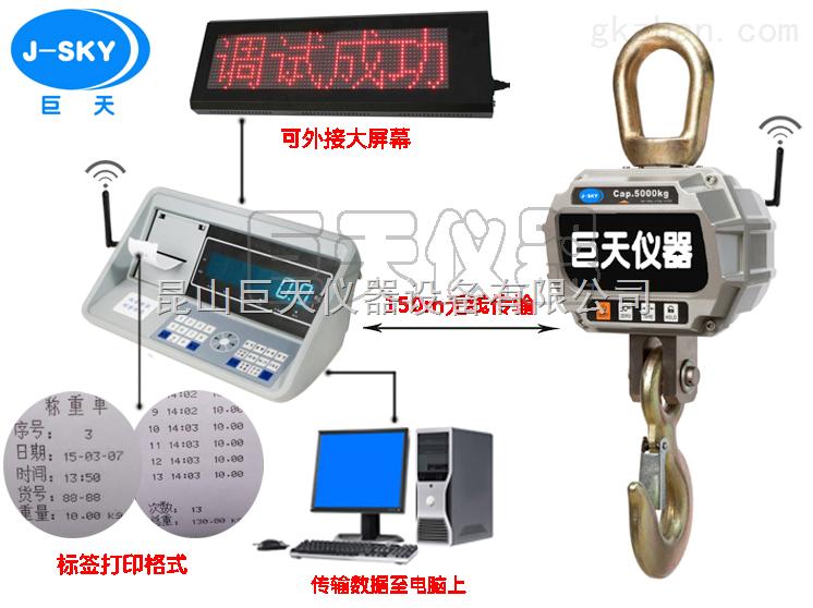 无线传输电子吊磅,远程控制电子吊秤