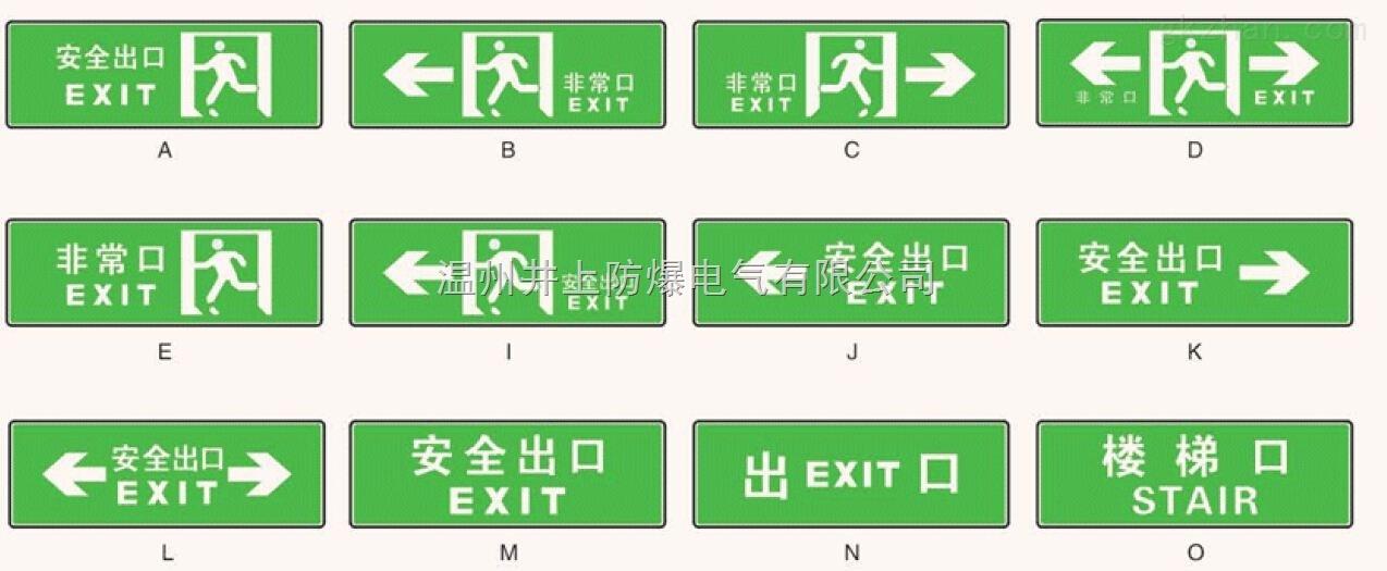 BYY防爆标志灯非常口防爆安全标志灯楼梯口标志灯
