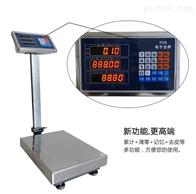 TCS-300KG富阳市300公斤折叠式电子台秤(尺寸500mm*600MM)