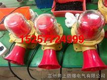BBJ防爆声光报警器带大喇叭防爆声光报警器一体式声光报警器厂家