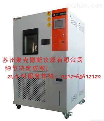 吴江高低温试验箱,高低温交变湿热试验箱