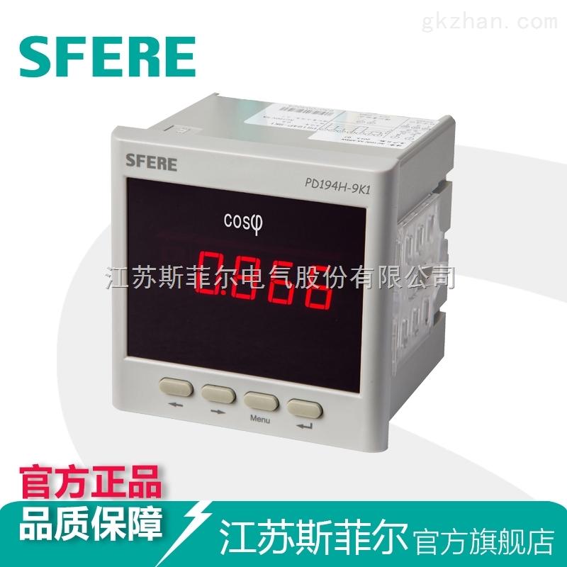 PD194H-9K1交流功率因数表数显电力仪表