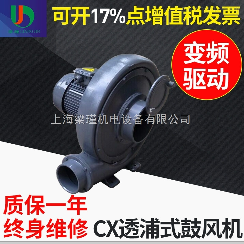 *1HP全风透浦式风机 中国台湾全风CX-100风机价格