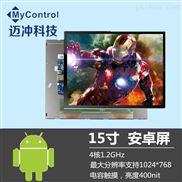 15寸工控触摸屏工业一体触控屏显示器安卓人机界面电容屏一体屏