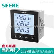 多功能电力仪表Sfere720B