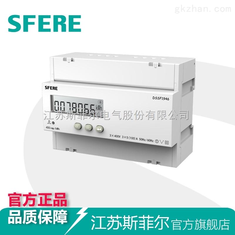 DSSF1946三相四线复费率LCD显示导轨式安装电能表