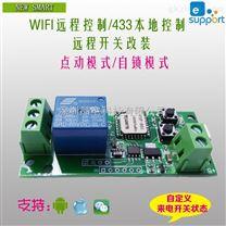 易微联5/12/32/220V点动/自锁开关远程控制定时wifi遥控智能门禁