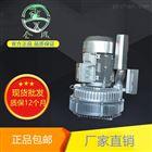 双段漩涡气泵