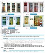 安全工具柜系列厂家