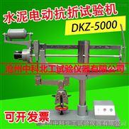 水泥电动抗折试验机使用说明