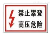 电力安全标示牌使用方法