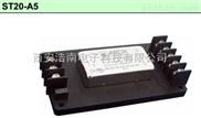 台湾翊嘉DC/DC转换器ST20系列 ST20-24-3.3S-A5 ST20-24-5S-A2 S