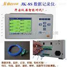 JK-8S数据记录仪器