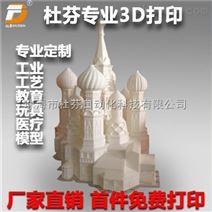 珠海3D打印模型 中山3d打印服务 中山3d打印