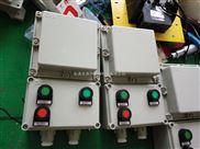 BQC-11kW电机防爆磁力起动器