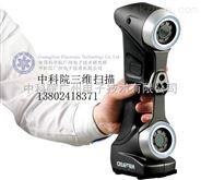 辽宁沈阳汽车铸造件三维扫描检测