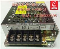 开关电源小体积60W12V5A创联电源A-60NB-12 LED监控电源