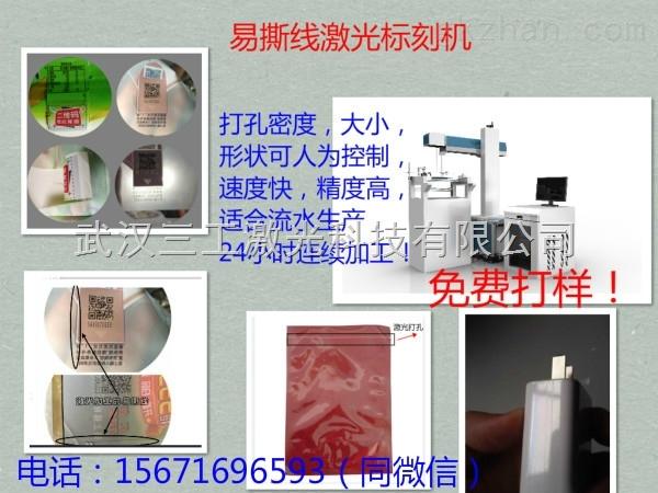 热风标签激光制作易撕线设备