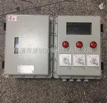 温度显示仪表防爆控制箱