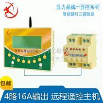 12路智能路灯遥控终端控制器