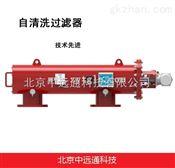 北京中运通自清洗过滤器