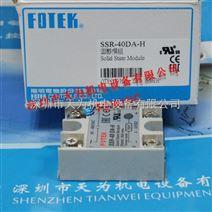 全新正品台湾阳明FOTEK单相固态继电器