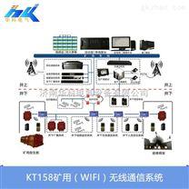 矿用WIFI无线通信系统 KT158济南华科电气