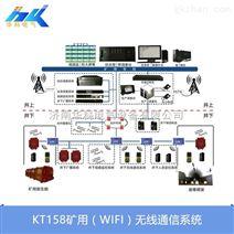 礦用WIFI無線通信系統 KT158濟南華科電氣