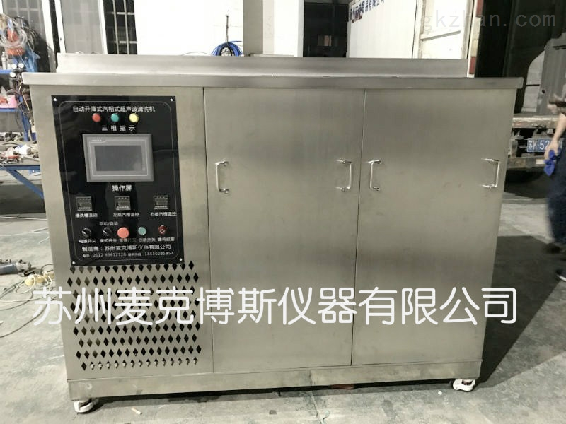 上海正溴丙烷超声波清洗机