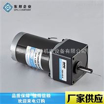 60系列15W70mm法兰速比18~50有刷直流电机齿轮减速电机
