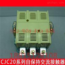 柳市CJC20-1250A自保持低压接触器厂家