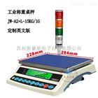 电子报警秤+三色桌秤+声光台秤+信号称价格