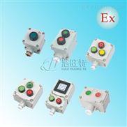 防爆控制按钮盒LA53-1/2/3压铸铝防爆按钮-防爆电器控制按钮盒