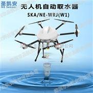 水环境勘测无人机水质取样仪SKA/NE-WRJ(W1)