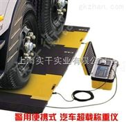 便携式车辆称重仪