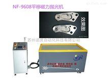 蘇州精密去毛刺機磁力拋光機諾虎NF-8808