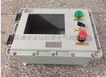 防爆型称重仪表控制箱