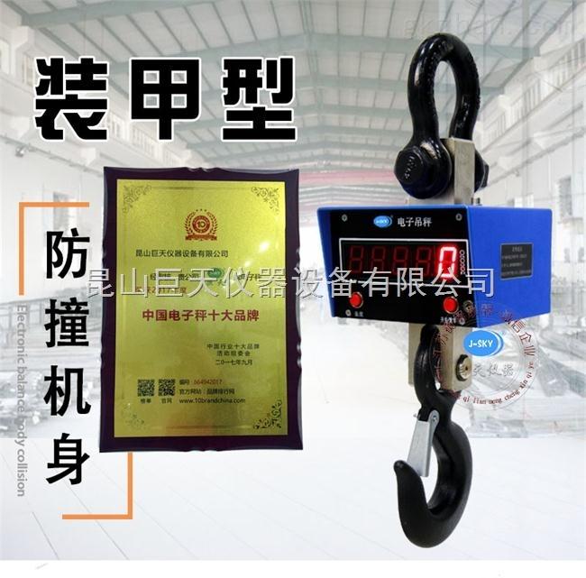 百鹰电子吊秤OCS-10t吊磅称*