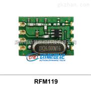 RFM119-315/433/868/915S1 对应芯片为CMT2119A 无线发射模块代理