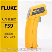 FLUKE福禄克手持式红外测温仪F59