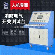 消防风机控制柜测试台\消防电气控制装置开关功能检测设备