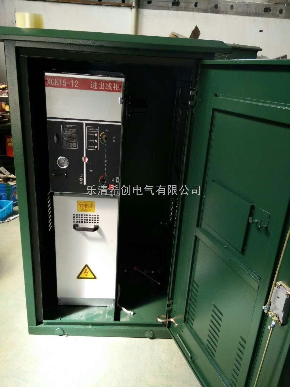 35KV带高压SF6负荷开关电缆分接箱