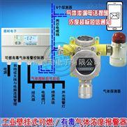 壁挂式氯甲烷泄漏报警器,毒性气体探测器安装厂家