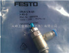 节流阀197579FESTO费斯托GRLA-1/8-QS-3-RS-D