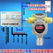工业罐区天然气气体泄漏报警器,毒性气体探测器厂家