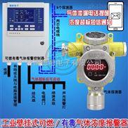 固定式乙醇浓度报警器,气体报警探测器安装厂家