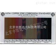 中西(LQS)铜片腐蚀测试仪比色板 型号:FF07-ASTM D130库号:M75235