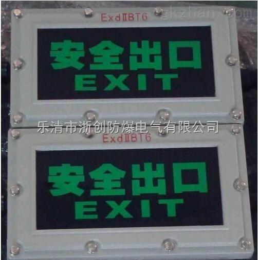 CBYD防爆标志灯-单面/双面