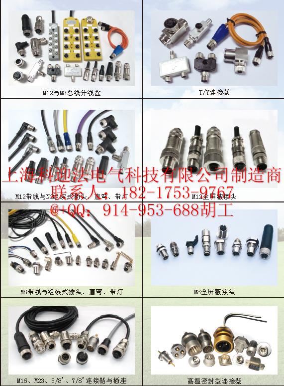 上海科迎法电气科技有限公司生产的12针12孔工业相机连接线特点 极强的耐酸,碱,化学清洗剂/试剂性能 耐油污,冷却液,润滑剂和乳剂特性